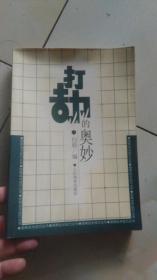 打劫的奥妙               32开围棋书,上边子有点潮印,书内正文完好,原书照相
