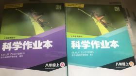 科学作业本 八年级上A、B 义务教育教材 配浙教版 20年版 全新