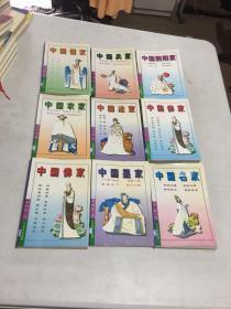 十家九流丛书9册合售、中国佛家、中国墨家、中国名家、中国农家、、中国法家、中国儒家、中国兵家、中国佛家、中国阴阳家、