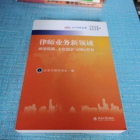 律律师业务新领域:环境资源、文化创意与国际贸易·北京律师论坛·环境资源、文化创意卷、国际贸易卷