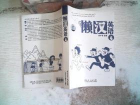 懒汉英语.4