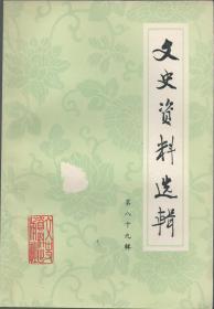 文史资料选辑(89辑)