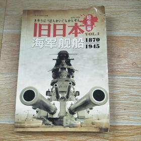 旧日本海军舰船1870-1945(総集编)【实物拍图 无光盘】