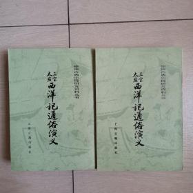 三宝太监西洋记通俗演义(上下册全)〈1985年上海初版〉