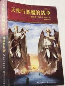 天使与恶魔的战争:献给散户的股市生存之书