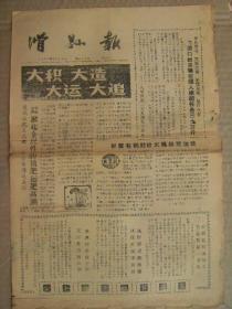 滑县报 1959年7月11日 第617期 第1-2版 大积大造大运大追 夏夜 原版正版老报纸 可作生日庆生报即生日报 周年庆贺报 结婚纪念报等
