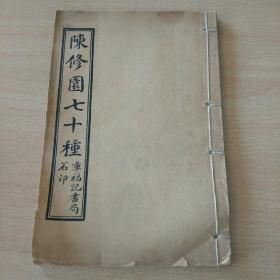 陈修园医书七十二种  石印 章福记书局
