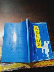 风波狂扫秦(功家秘法宝藏 卷五 拳械诸法)作者范克平  印章签赠本