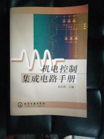 机电控制集成电路手册