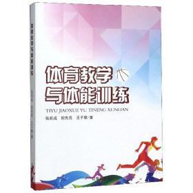 体育教学与体能训练