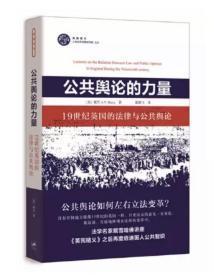公共舆论的力量:19世纪英国的法律与公共舆论