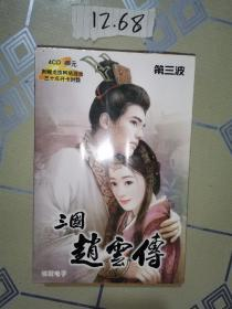 游戏光盘:三国赵云传 4CD 全新未开封