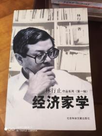林行止作品系列(第一辑)一脉相承、经济门楣、经济家学 [全三册] 一版一印全新正版