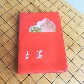 上海日记本 黄山风景图 胜利油田笔记本