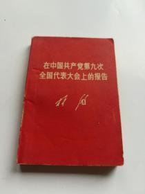 在中国共产党第九次全国代表大会上的报告 (毛林全)