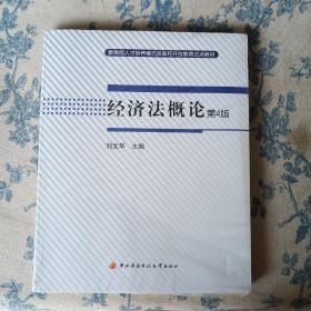 经济法概论 第四版