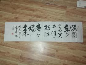 新疆著名书法家席时珞书法,,133*34厘米,内袋钤印2枚,保真包老,实物拍照