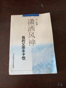 潇洒风神:我的父亲丰子恺