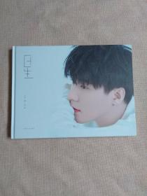 王博文签名精装画册【星】带光盘