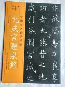 《九成宫醴泉铭》柳永哲