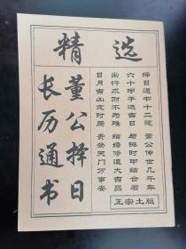 精选董公择日长历通书(原版光绪1899年、1999年重刊出版)