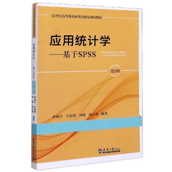应用统计学:基于SPSS(第2版)