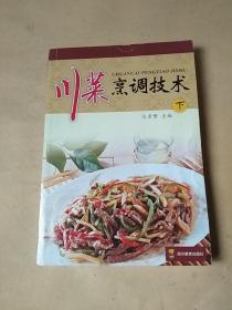 川菜烹调技术(下册)