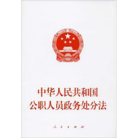 中华共和国公职人员政务处分 法律单行本
