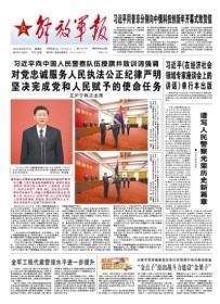 解放军报 2020年8月27日【原版生日报】向中国人民警察队伍授旗并致训词/唱出中华民族的呼声——忆《黄河大合唱》在敌后的演出/