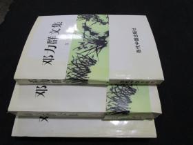邓力群文集(全三卷)