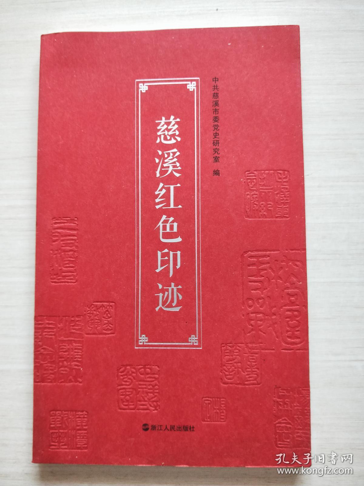 慈溪红色印迹