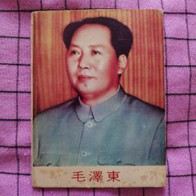 毛泽东主席画片明信片,背面有诗词,共8枚