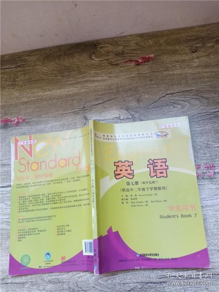 英语:第七册(顺序选修7)(供高中二年级下学期使用)学生用书