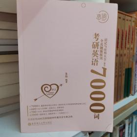 恋词考研英语全真题源报刊识记与应用大全7000词(女生版)朱伟