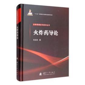 火炸药导论 肖忠良 著 国防工业出版社 9787118118278