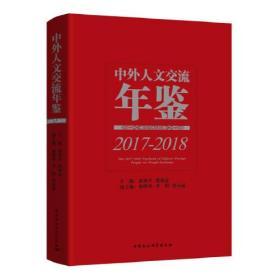 中外人文交流年鉴(2017-2018)