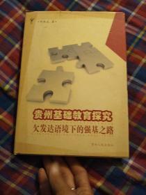 贵州基础教育探究:欠发达语境下的强基之路