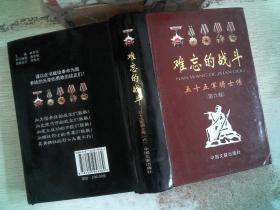 难忘的战斗五十五军将士传(第六卷)