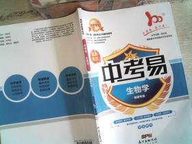 中考易 生物学 福建专版 学生用书