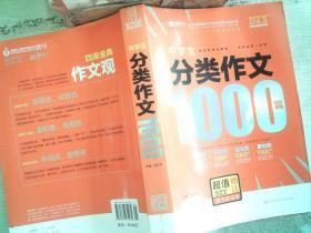 四库金典:中学生分类作文1000篇