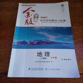 金版学案新课标高中同步辅导与检测 地理必修1(人教版)学生用书单本
