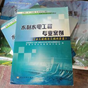 注册土木工程师(水利水电工程)资格考试指定辅导教材:水利水电工程专业案例(水工结构与工程地质篇)