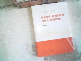 社会融合:新时代中国流动人口发展之路