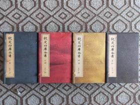 """《钦定四库全书》 一套40册!分经、史、子、集四部,故名""""四库"""""""