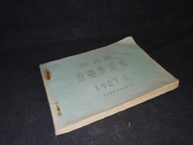 乐清县中药材销售价格本