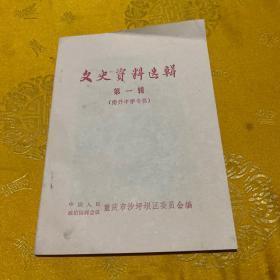 文史资料选辑 (第一辑)南开中学专辑