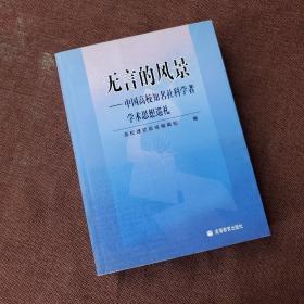 无言的风景:中国高校知名社科学者学术思想巡礼