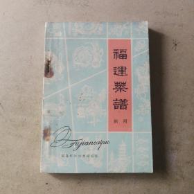 福建菜谱(福州)