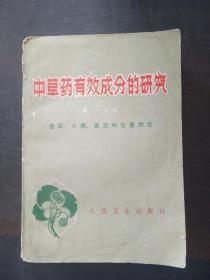 中草药有效成分的研究(第一分册)