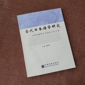 当代日本语学研究:北原保雄博士业绩纪念论文集